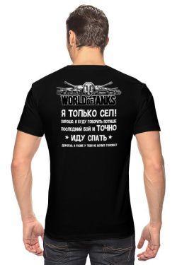 футболка WOT в подарок мужчине