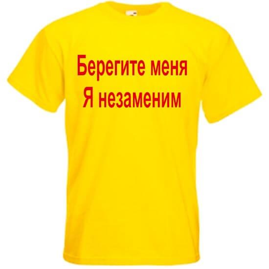 Прикольная мужская футболка