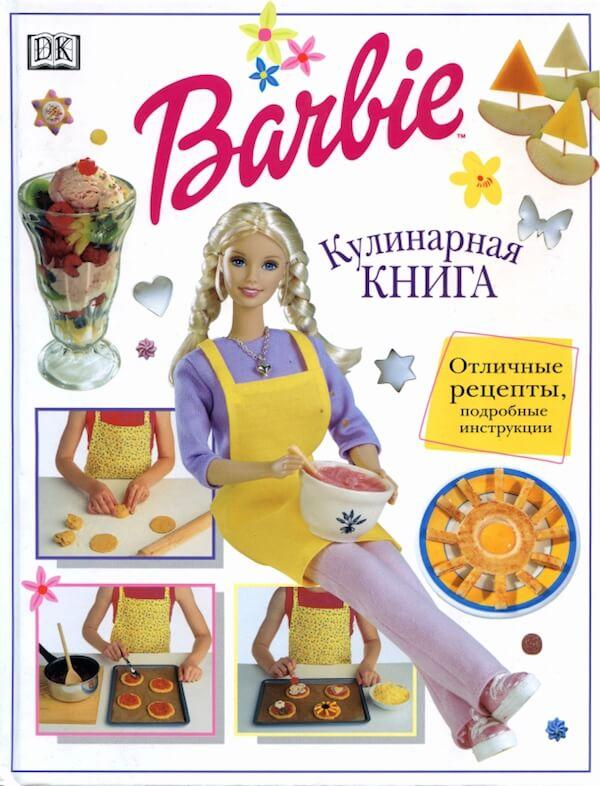 Кулинарная книга для детей