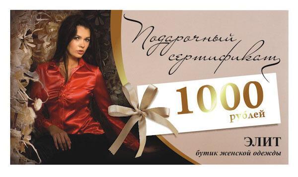 подарочный сертификат модного магазина