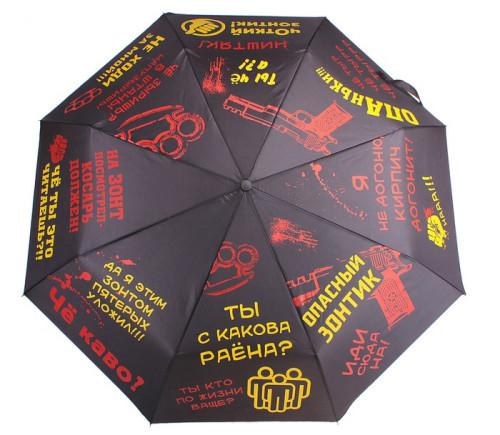 Зонт в подарок на 21 год