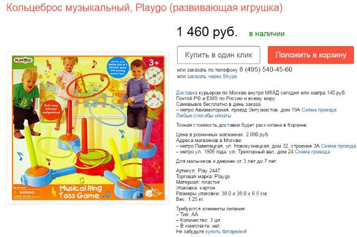 музыкальный кольцеброс PlayGo
