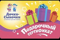 Подарочная карта магазина «Дочки-Сыночки»
