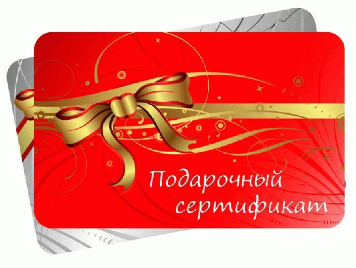 Подарочный сертификат врачу - презент в благодарность