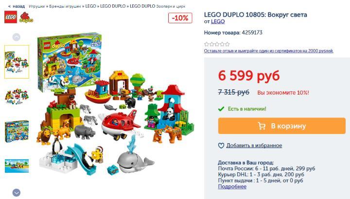 Lego_Duplo