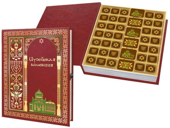 Шоколадная книга - хороший подарок еврею на день рождения, свадьбу или другое торжество