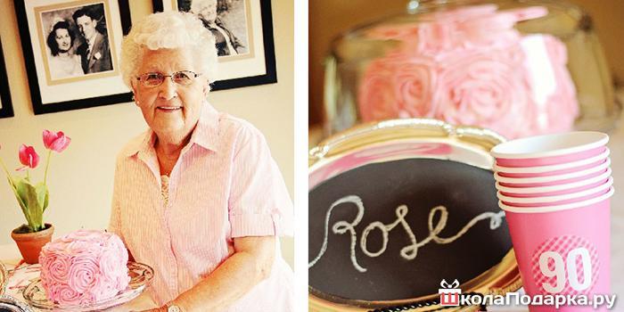 подарок бабушке на 90 лет