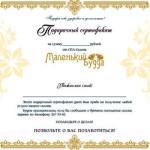 Сертификат на посещение массажного салона