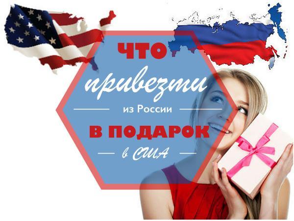 Что привезти в подарок из России в США