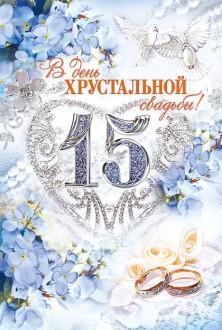 открытка с хрустальной свадьбой