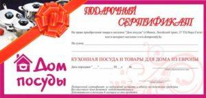 подарочный сертификат на покупку посуды