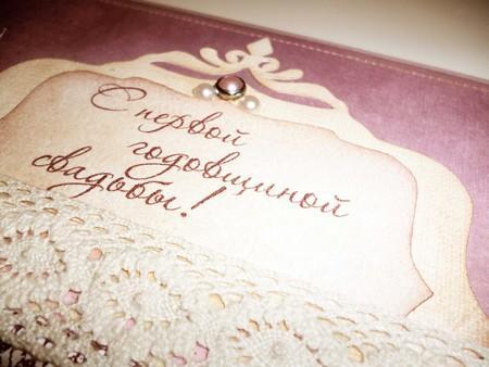 подарок мужу на ситцевую свадьбу