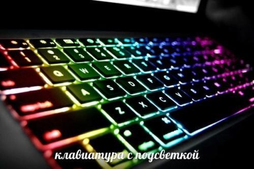 светящаяся клавиатура