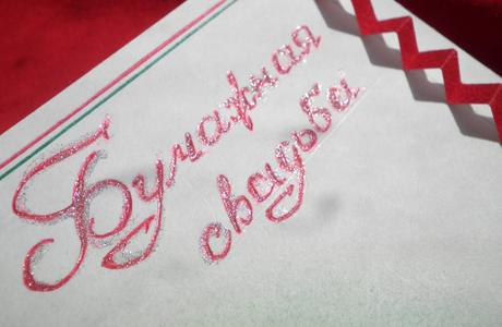 Что подарить на бумажную свадьбу