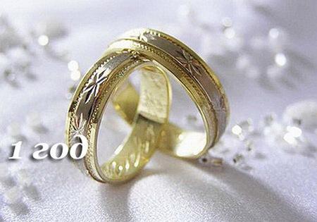 1я годовщина свадьбы