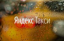 """Подарочный сертификат """"Яндекс Такси"""""""