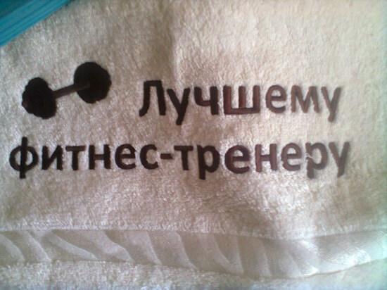 полотенце тренеру