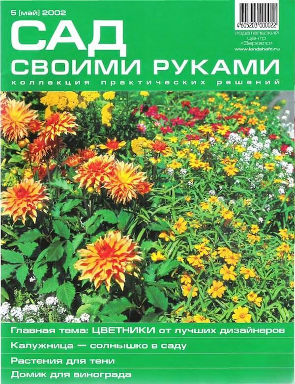 Журнал сад своими руками