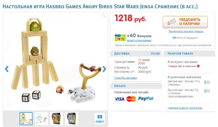 Angry Birds Star Wars Jenga Сражение