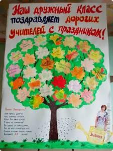 подарок-учителю-дерево-пожеланий
