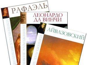 Книги о великих художниках в подарок