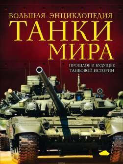 энциклопедия о танках WOT в подарок мужчине