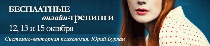 Бесплатный ОНЛАЙН тренинг по Системно-векторной психологии Юрия Бурлана