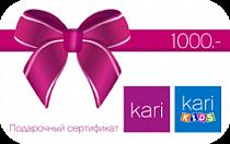 Подарочный сертификат магазина «kari»