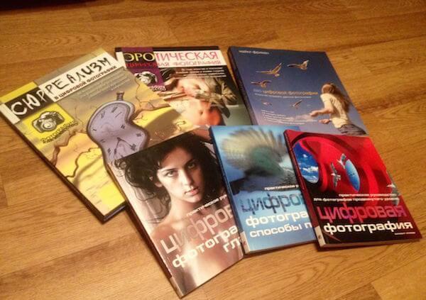 Книги про фотографии