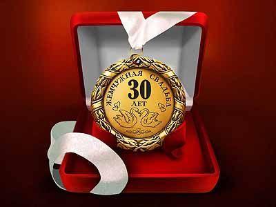 30 лет свадьбы подарки 73