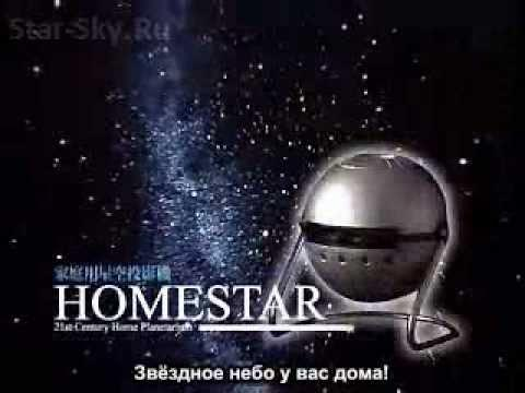 мини-планетарий
