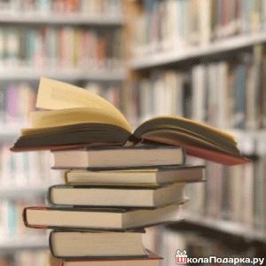 книги-в-подарок