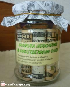 банка с деньгами на свадьбу