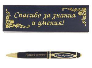именная стильная ручка