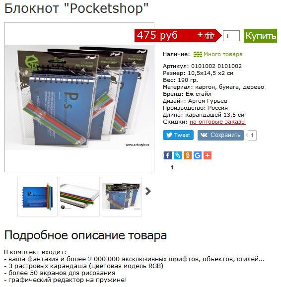 Блокнот Pocketshop