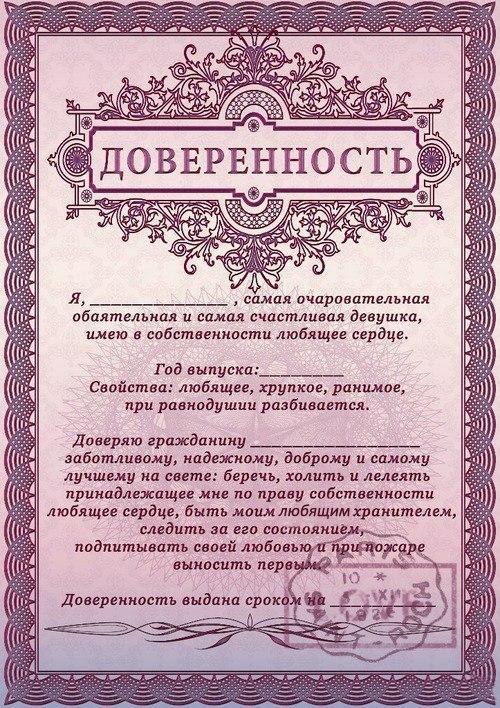 подарок жениху от невесты