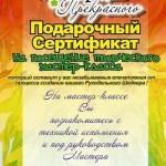 Сертификат на посещение творческого мастер-класса