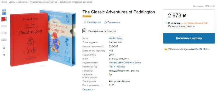 Книга The Classic Adventures of Paddington