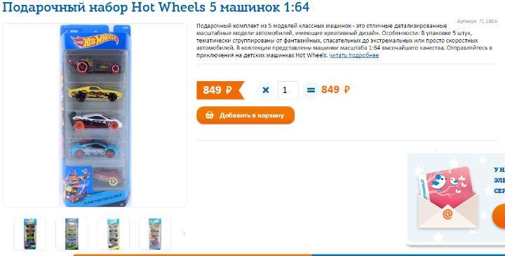 Набор машинок 5 штук Hot Wheels