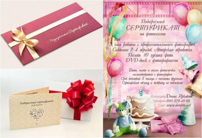 Отличный свадебный подарок – сертификат