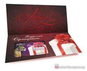 подарок-женщине-на-55-лет-сертификат-300x245