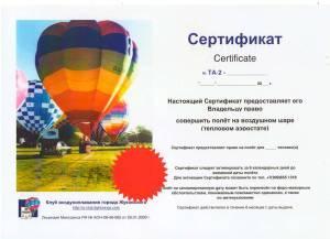 сертификат-полёт-на-воздушном-шаре
