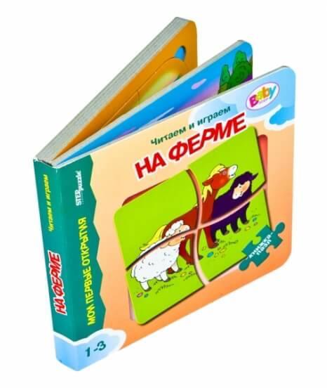 Книга для самых маленьких