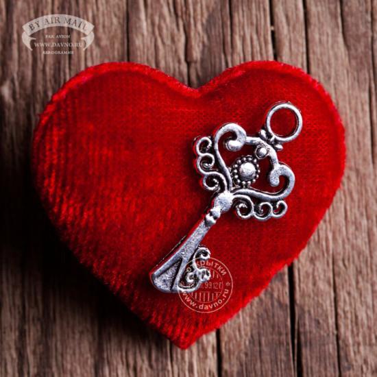Ключик от сердца