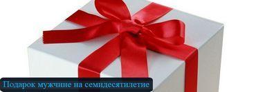 Подарки на юбилей 70 лет мужчине
