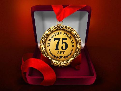 Медаль на 75 лет