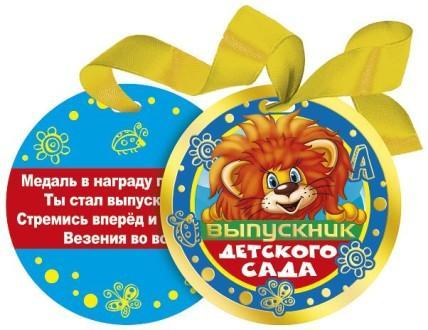 медаль на выпускной в детский сад