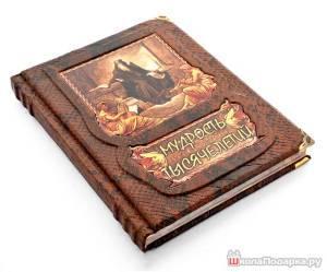 книга-в-подарок-для-друга